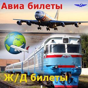 Авиа- и ж/д билеты Аксеново-Зиловского