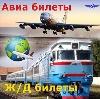 Авиа- и ж/д билеты в Аксеново-Зиловском