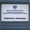 Отделения полиции в Аксеново-Зиловском